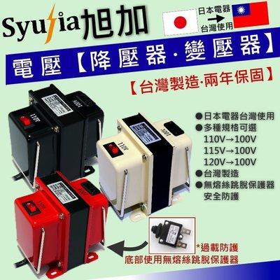Dyson 戴森【冷暖 清淨機 吸塵器 吹風機】專用日本電器 變壓器 100V轉110V 1500W 免運.現貨