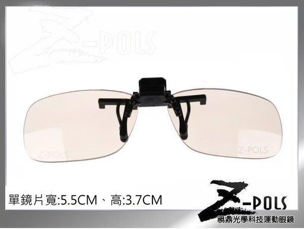 抗藍光新上市!【視鼎Z-POLS 最新設計款】新型夾式頂級抗藍光+抗UV PC材質眼鏡!