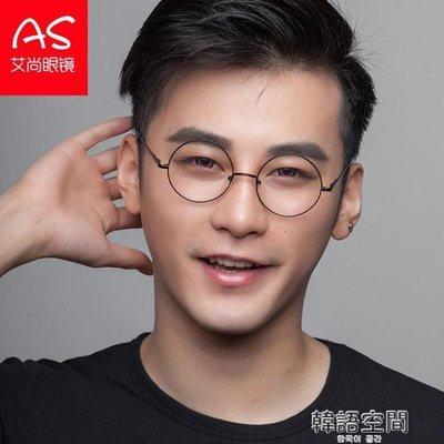 復古正圓形眼鏡架男款全框女款 哈利波特眼鏡框防輻射平光潮  熱銷新品