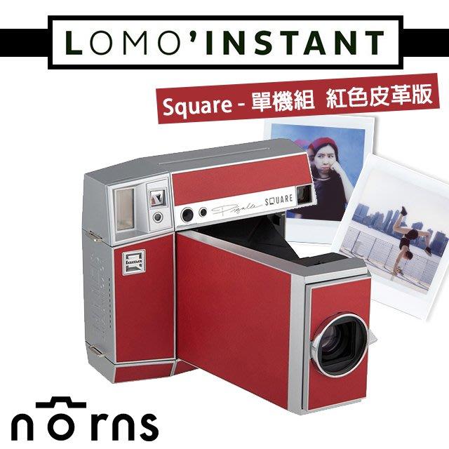 Norns【Lomo' Instant Square拍立得相機 紅色皮革單機組】Lomography無限多重曝光 全自動
