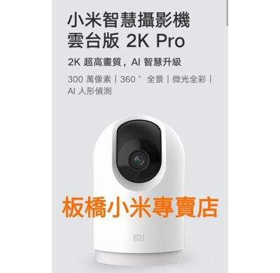 **萊爾富**小米攝影機 小米智慧攝影機 雲台版 2K Pro 台灣小米公司貨 聯強保固一年 原廠/高品質 板橋 可面交 請看關於我