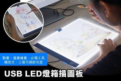 【NF305】觸控調光拷貝版 USB拷貝台LED觸控調光A4 動漫寫字臺臨摹台刻度拷貝板透光觀片台描圖板 繪畫神器