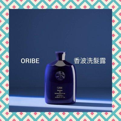 ORIBE Brilliance&Shine盲從光澤香波洗髮露 250ml
