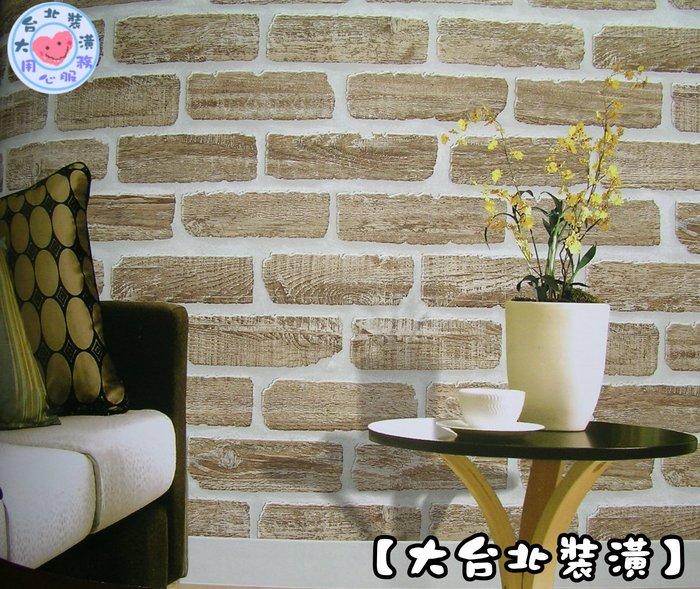 【大台北裝潢】NAT國產現貨壁紙* 仿建材 木頭磚紋文化石(3色)