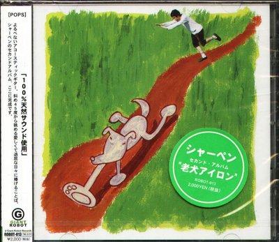 K - SHARPEN シャーペン - 老犬アイロン - 日版 - NEW