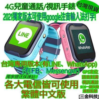 (台灣現貨)兒童電話手錶 視訊通話 定位手錶 IPX7級防水 300萬畫素可拍照 繁體中文介面 可用LINE、FB打注音
