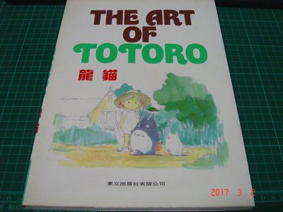 《THE ART OF TOTORO ...