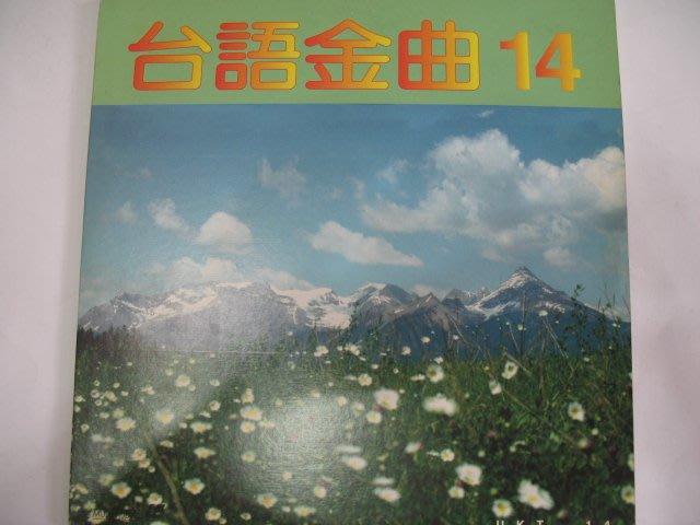 台語金曲14 - 哀愁的火車站 - 1995年歌友唱片 LD 版 - 81元起標 -           LD116