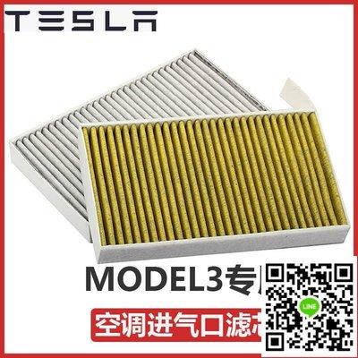 汽配改裝適用于特斯拉Model3空調濾芯改裝配件活性炭有效阻擋PM2.5(優選)