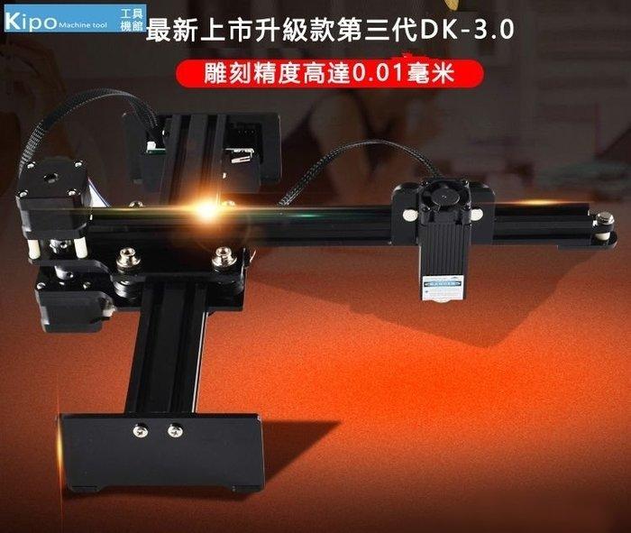 雷射光雕刻機桌面電腦小型全自動切割機DIY萬能刻字機便攜式打標機-MAE003104A