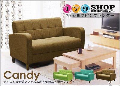 【179購物中心】日式輕小品-Candy- 雙人沙發-兩人座布沙發-下殺$4299--咖啡-最後三張