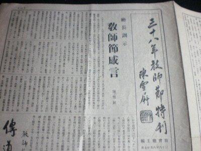 /【臺灣早期教師節特刊】三十八年發行