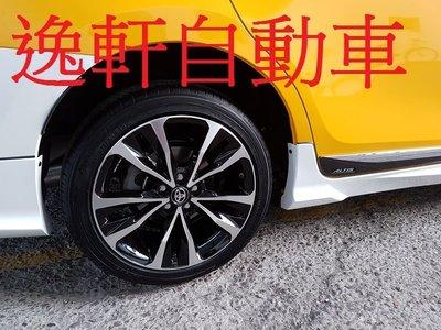(逸軒自動車)2016~ 11.5代 尊爵版 全新NEW ALTIS 尊爵頂級原廠型17吋5/100黑底車面鋁圈