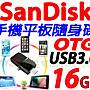 SanDisk OTG隨身碟 SDDD2 16G Ultra USB 3....