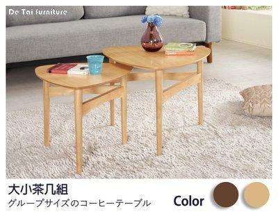【德泰傢俱工廠】諾瑪/愛德華茶几全組/客廳桌/矮桌/沙發桌/邊桌 家具