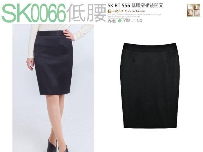 【SK0066】大尺碼:腰39-41吋☆ O-style ☆低腰OL彈性窄裙、及膝裙日本韓國流行款