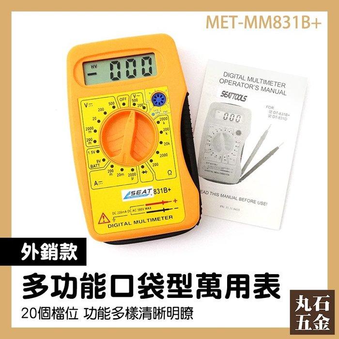 【丸石五金】多功能萬用表 MET-MM831B+ 液晶電表 測電器 電錶 測試表 袖珍