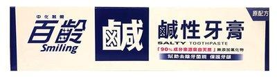 【B2百貨】 百齡鹹性牙膏(180g) 4710596473725 【藍鳥百貨有限公司】