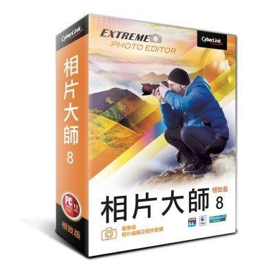 【傳說企業社】CyberLInk訊連 相片大師8 PhotoDirctor 8 極致版