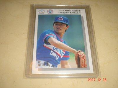 中華職棒 台電隊 羅振榮 1992年奧運代表隊紀念卡 球員卡