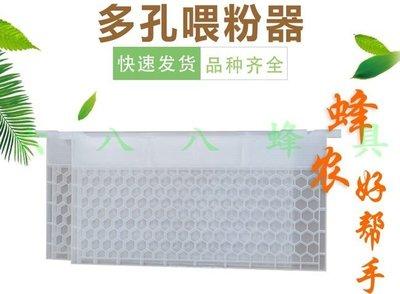 【688蜂具】新型多孔餵粉器 餵花粉 餵糖水 擋板 隔板 防寒 渡冬 多功能餵食器 養蜂工具 蜂具 現貨 洋蜂 意蜂