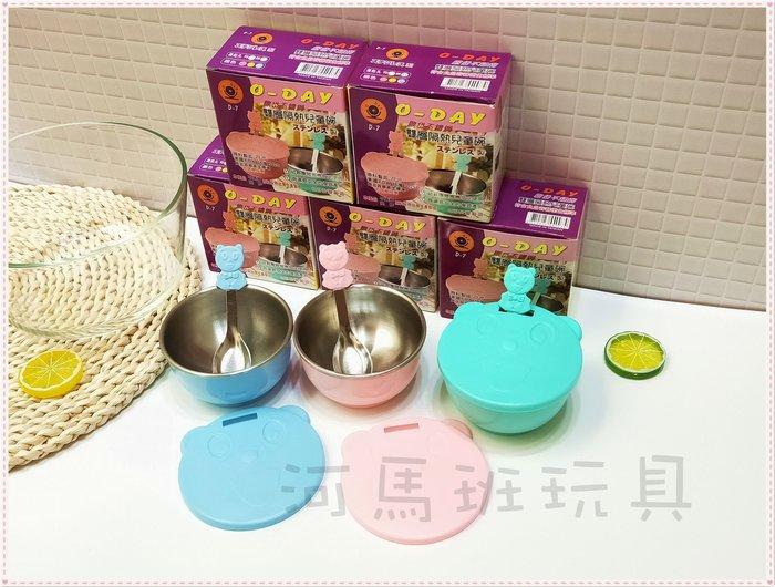 河馬班玩具-兒童餐具╭☆歐岱不�袗�雙層隔熱兒童碗餐具-(有洞/無洞款)☆幼稚園餐具