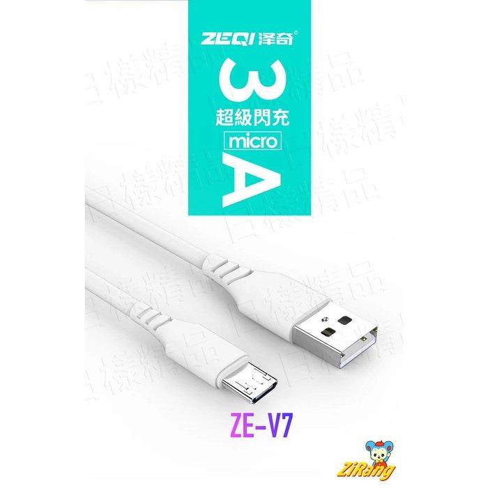 《日樣》ZEQI高速USB傳輸線 防凹折 3A版 快速充電線 充電線 快速傳輸線 安卓 三星 防纏繞 類原廠 ZE-V7