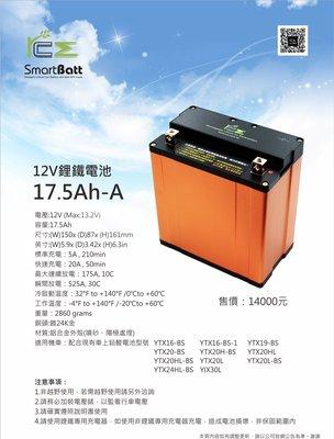 ☆屏東-晟信二輪☆ 台灣精品 RCE 12V鋰鐵電池 17.5AH-A規格 YTX16-BS YTX20-BS