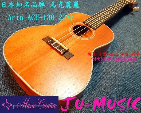 造韻樂器音響- JU-MUSIC - 日本品牌  最新 Aria ACU-130AB Ukulele 23吋 烏克麗麗 調音器