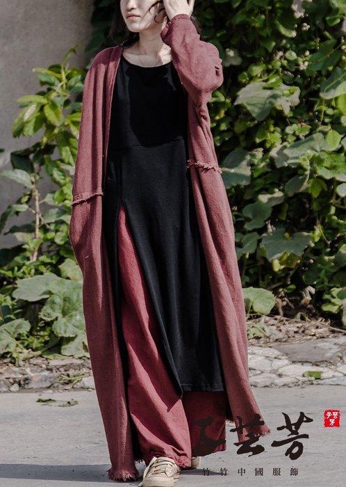 【子芸芳】原創設計棉麻森女秋新款重磅粗糲純亞麻做舊長款開衫風衣