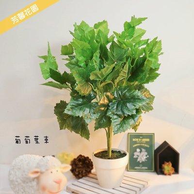 【☆芳馨花園☆】仿真葡萄葉束【C10033】綠化植生牆櫥窗佈置實品屋造景會場佈置花藝設計等