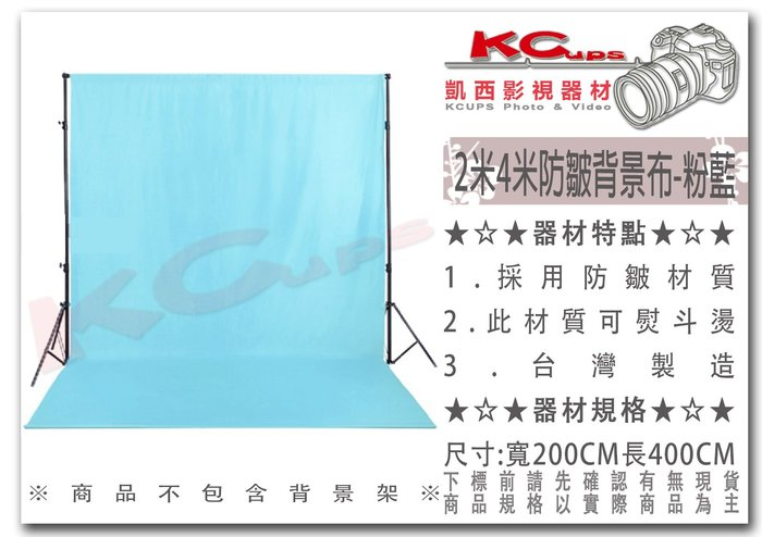 凱西影視器材【 防皺背景布 寬200CM長400CM 粉藍 台灣製 】 攝影布幕 2米4米 另有 粉紅 粉綠 黑白灰藍綠