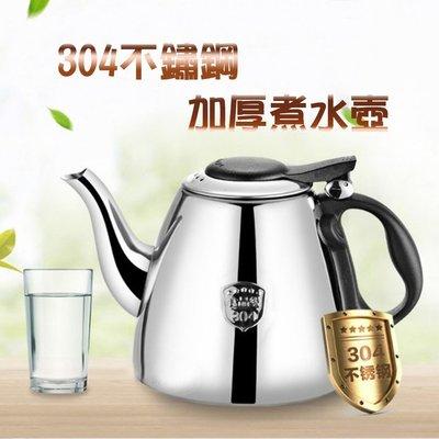 【UP101】BOANSI加厚煮水壺1.5L 不鏽鋼煮水壺 1.5公升 大容量 304不鏽鋼 茶壺(UBANS-03P)