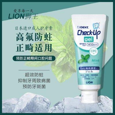 健康生活日本進口Lion獅王Check-Up齲克菲成人護牙素牙膏超效防齲齒蛀含氟