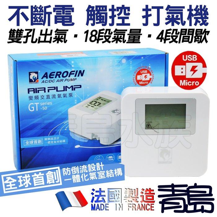 M。。。青島水族。。。C-2101法國AEROFIN艾諾-觸控式不斷電打氣機 空氣幫浦 釣魚 活餌==雙孔/送好禮
