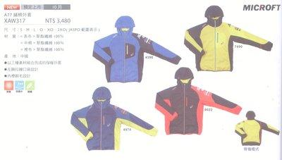 ^n0900^-【2015亞瑟士 台灣健立最便宜】A77鋪棉外套 XAW317