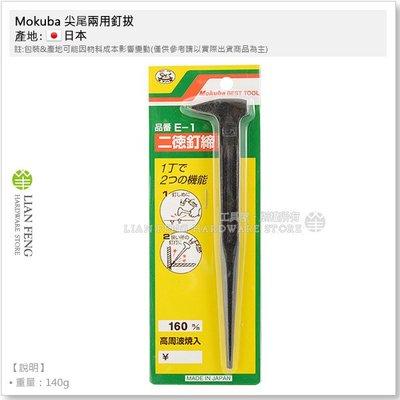 【工具屋】Mokuba 尖尾兩用釘拔 ...