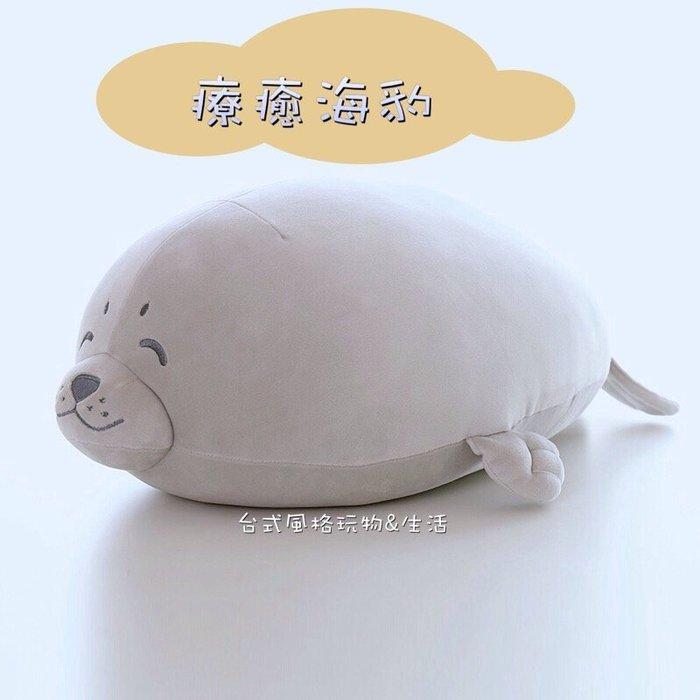療癒海豹玩偶海豹枕頭抱枕35cm交換禮物 靠枕