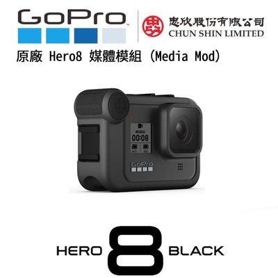 【eYe攝影】原廠 GoPro HERO 8 媒體模組 Media Mod 直播 自拍 外接麥克風 AJFMD-001