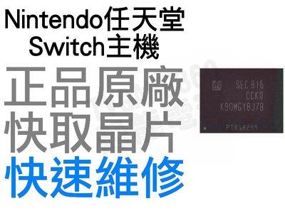 任天堂 Nintendo Switch NS 原廠 DRAM記憶體 維修零件 專業維修 【台中恐龍電玩】