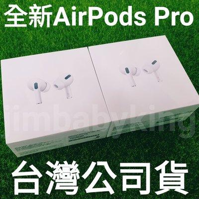 """""""現貨"""" 全新未拆 台灣公司貨 APPLE AirPods Pro 蘋果無線藍牙耳機 搭配無線充電盒 保固一年高雄可面交"""