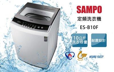 【麥電器】SAMPO聲寶 10E公斤單槽定頻洗衣機 ES-B10F(安裝另計)$7180