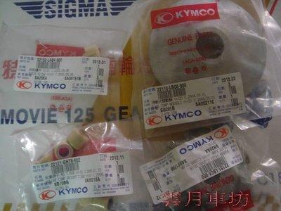 (雲月車坊)光陽KYMCO 正廠零件  適用 KIWI JR 100CC 普利盤+普利珠+滑鍵+壓版