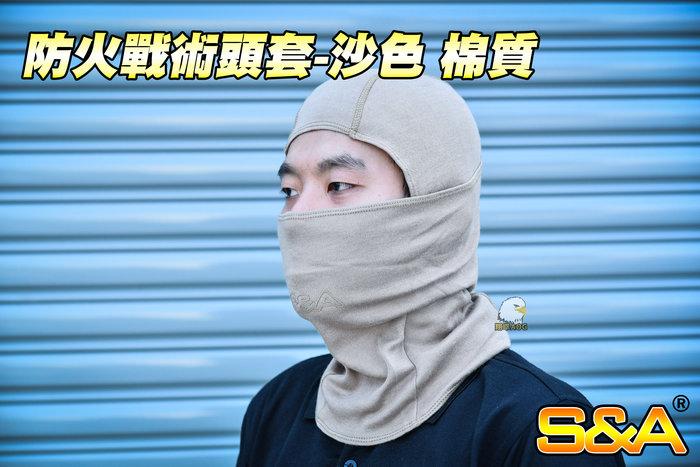 【翔準軍品AOG】S&A 防火戰術面罩 沙色 棉質 SNA7LC-L