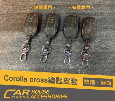 汽車配件屋 實體店面 COROLLA CROSS 專用 I KEY鑰匙皮套