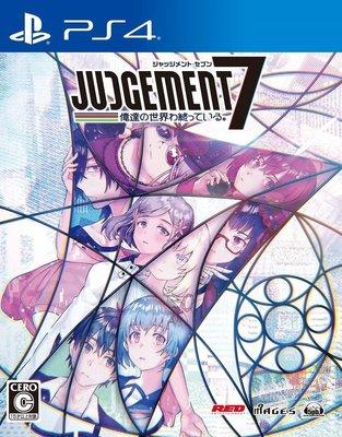 天空艾克斯 代定PS4 JUDGEMENT 7 我們的世界迎向終結 純日版 全新