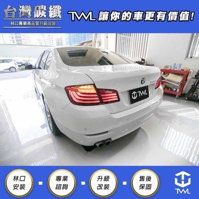 TWL 台灣碳纖 全新BMW F10 14 15 16 17年小改款原廠型LED全紅光條尾燈後燈外側