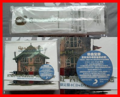 ◎2010全新未拆!4CD+DVD-彩虹樂團-彩虹四位一體超精選-L'Arc~en~Ciel-等28首好歌-歡迎看圖與曲