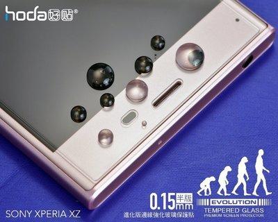 hoda 9H玻璃 SONY XZ 0.15mm R角 邊緣 9H 強化 玻璃貼 鋼化 玻璃 半版 邊緣 抗刮 防爆處理