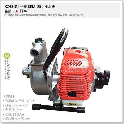 """【工具屋】*含稅* KOSHIN 三菱 SEM-25L 抽水機 1"""" 工進 二行程 引擎 抽水 泵浦 PUMP 日本"""